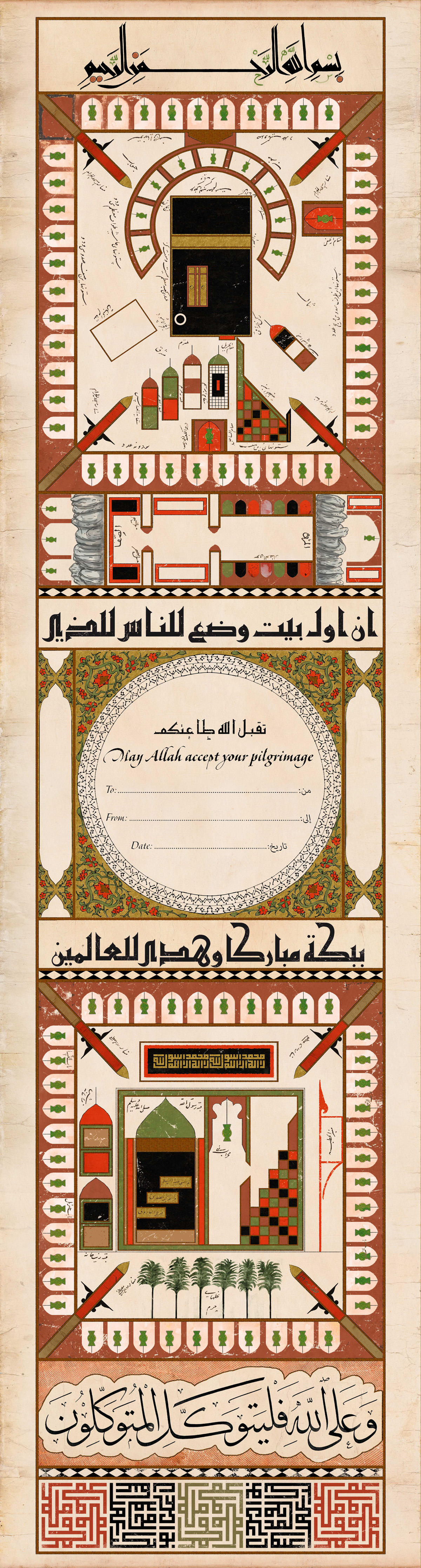 Hajj Certificate for Inspral Design
